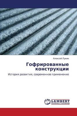Gofrirovannye Konstruktsii (Paperback)