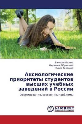 Aksiologicheskie Prioritety Studentov Vysshikh Uchebnykh Zavedeniy V Rossii (Paperback)