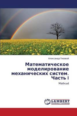 Matematicheskoe Modelirovanie Mekhanicheskikh Sistem. Chast' I (Paperback)