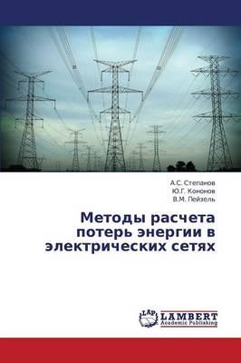 Metody Rascheta Poter' Energii V Elektricheskikh Setyakh (Paperback)
