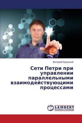 Seti Petri Pri Upravlenii Parallel'nymi Vzaimodeystvuyushchimi Protsessami (Paperback)