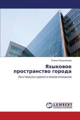 Yazykovoe Prostranstvo Goroda (Paperback)