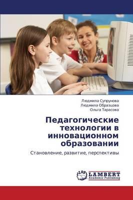 Pedagogicheskie Tekhnologii V Innovatsionnom Obrazovanii (Paperback)
