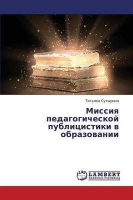 Missiya Pedagogicheskoy Publitsistiki V Obrazovanii (Paperback)