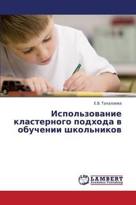 Ispol'zovanie Klasternogo Podkhoda V Obuchenii Shkol'nikov (Paperback)
