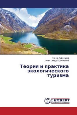 Teoriya I Praktika Ekologicheskogo Turizma (Paperback)