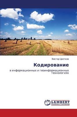 Kodirovanie (Paperback)