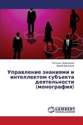 Upravlenie Znaniyami I Intellektom Subekta Deyatel'nosti (Monografiya) (Paperback)
