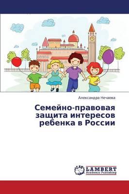 Semeyno-Pravovaya Zashchita Interesov Rebenka V Rossii (Paperback)