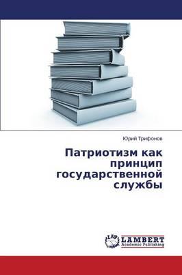 Patriotizm Kak Printsip Gosudarstvennoy Sluzhby (Paperback)
