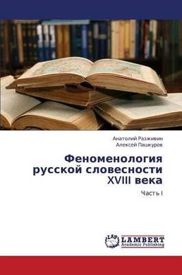 Fenomenologiya Russkoy Slovesnosti XVIII Veka (Paperback)