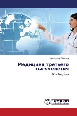 Meditsina Tret'ego Tysyacheletiya (Paperback)