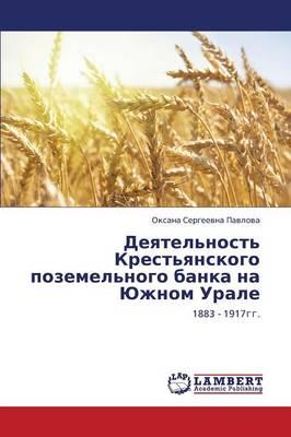 Deyatel'nost' Krest'yanskogo Pozemel'nogo Banka Na Yuzhnom Urale (Paperback)