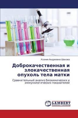 Dobrokachestvennaya I Zlokachestvennaya Opukhol' Tela Matki (Paperback)