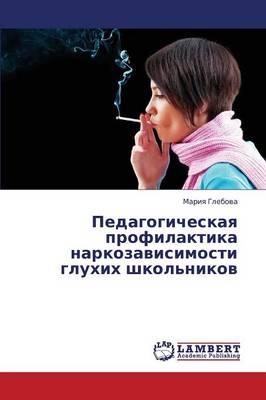 Pedagogicheskaya Profilaktika Narkozavisimosti Glukhikh Shkol'nikov (Paperback)
