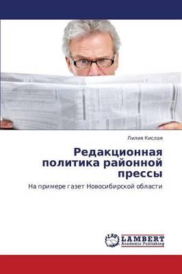 Redaktsionnaya Politika Rayonnoy Pressy (Paperback)