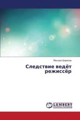 Sledstvie Vedyet Rezhissyer (Paperback)