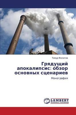 Gryadushchiy Apokalipsis: Obzor Osnovnykh Stsenariev (Paperback)