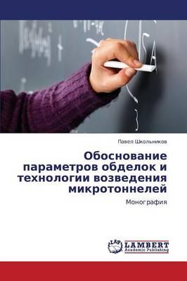 Obosnovanie Parametrov Obdelok I Tekhnologii Vozvedeniya Mikrotonneley (Paperback)