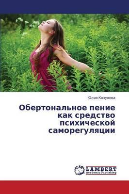 Obertonal'noe Penie Kak Sredstvo Psikhicheskoy Samoregulyatsii (Paperback)