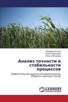 Analiz Tochnosti I Stabil'nosti Protsessov (Paperback)