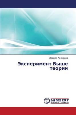 Eksperiment Vyshe Teorii (Paperback)