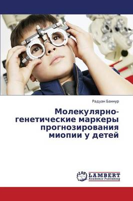 Molekulyarno-Geneticheskie Markery Prognozirovaniya Miopii U Detey (Paperback)