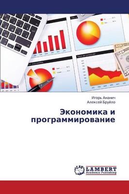Ekonomika I Programmirovanie (Paperback)