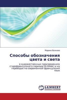Sposoby Oboznacheniya Tsveta I Sveta (Paperback)