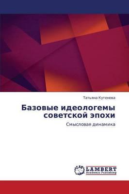 Bazovye Ideologemy Sovetskoy Epokhi (Paperback)