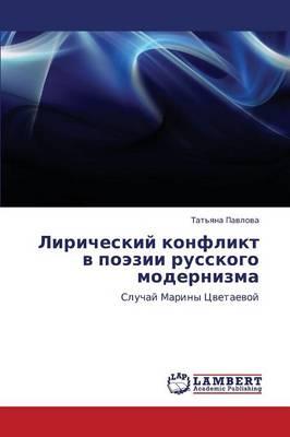 Liricheskiy Konflikt V Poezii Russkogo Modernizma (Paperback)