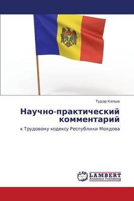 Nauchno-Prakticheskiy Kommentariy (Paperback)