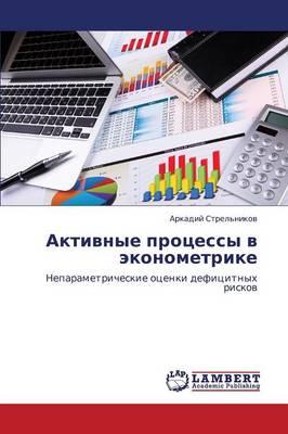 Aktivnye Protsessy V Ekonometrike (Paperback)