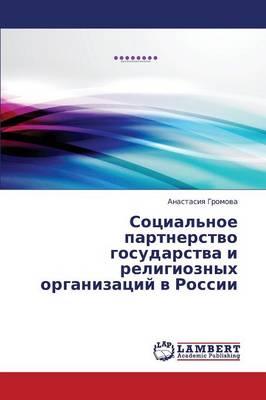 Sotsial'noe Partnerstvo Gosudarstva I Religioznykh Organizatsiy V Rossii (Paperback)