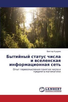 Bytiynyy Status Chisla I Vselenskaya Informatsionnaya Set' (Paperback)