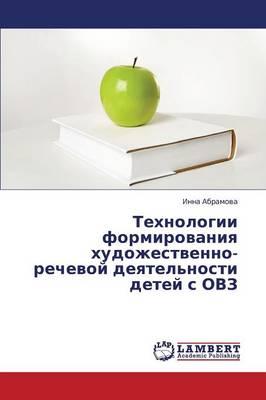 Tekhnologii Formirovaniya Khudozhestvenno-Rechevoy Deyatel'nosti Detey S Ovz (Paperback)