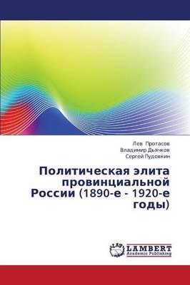 Politicheskaya Elita Provintsial'noy Rossii (1890-E - 1920-E Gody) (Paperback)