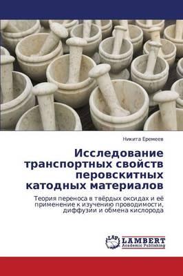 Issledovanie Transportnykh Svoystv Perovskitnykh Katodnykh Materialov (Paperback)