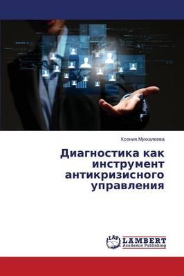 Diagnostika Kak Instrument Antikrizisnogo Upravleniya (Paperback)