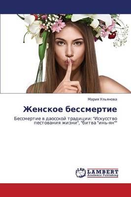 Zhenskoe Bessmertie (Paperback)