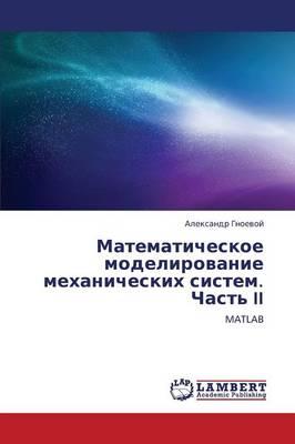 Matematicheskoe Modelirovanie Mekhanicheskikh Sistem. Chast' II (Paperback)