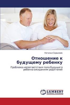 Otnoshenie K Budushchemu Rebenku (Paperback)