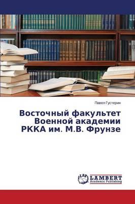 Vostochnyy Fakul'tet Voennoy Akademii Rkka Im. M.V. Frunze (Paperback)