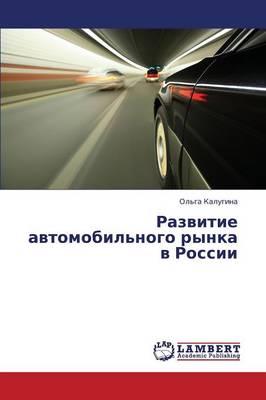 Razvitie Avtomobil'nogo Rynka V Rossii (Paperback)