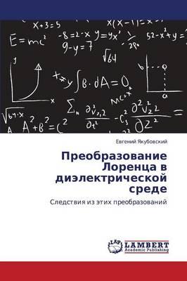 Preobrazovanie Lorentsa V Dielektricheskoy Srede (Paperback)