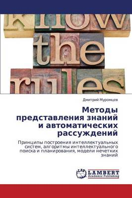 Metody Predstavleniya Znaniy I Avtomaticheskikh Rassuzhdeniy (Paperback)