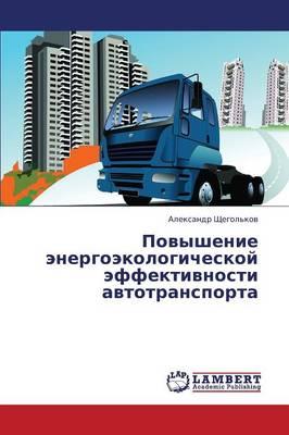 Povyshenie Energoekologicheskoy Effektivnosti Avtotransporta (Paperback)