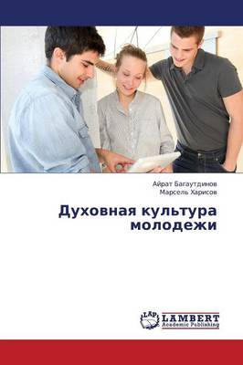 Dukhovnaya Kul'tura Molodezhi (Paperback)