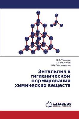 Ental'piya V Gigienicheskom Normirovanii Khimicheskikh Veshchestv (Paperback)