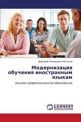 Modernizatsiya Obucheniya Inostrannym Yazykam (Paperback)